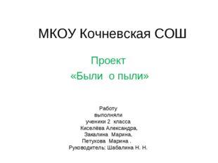 МКОУ Кочневская СОШ Проект «Были о пыли»  Работу выполняли ученики 2 класса