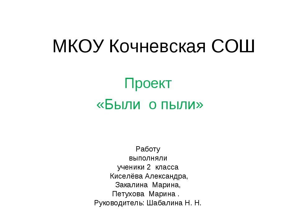 МКОУ Кочневская СОШ Проект «Были о пыли»  Работу выполняли ученики 2 класса...