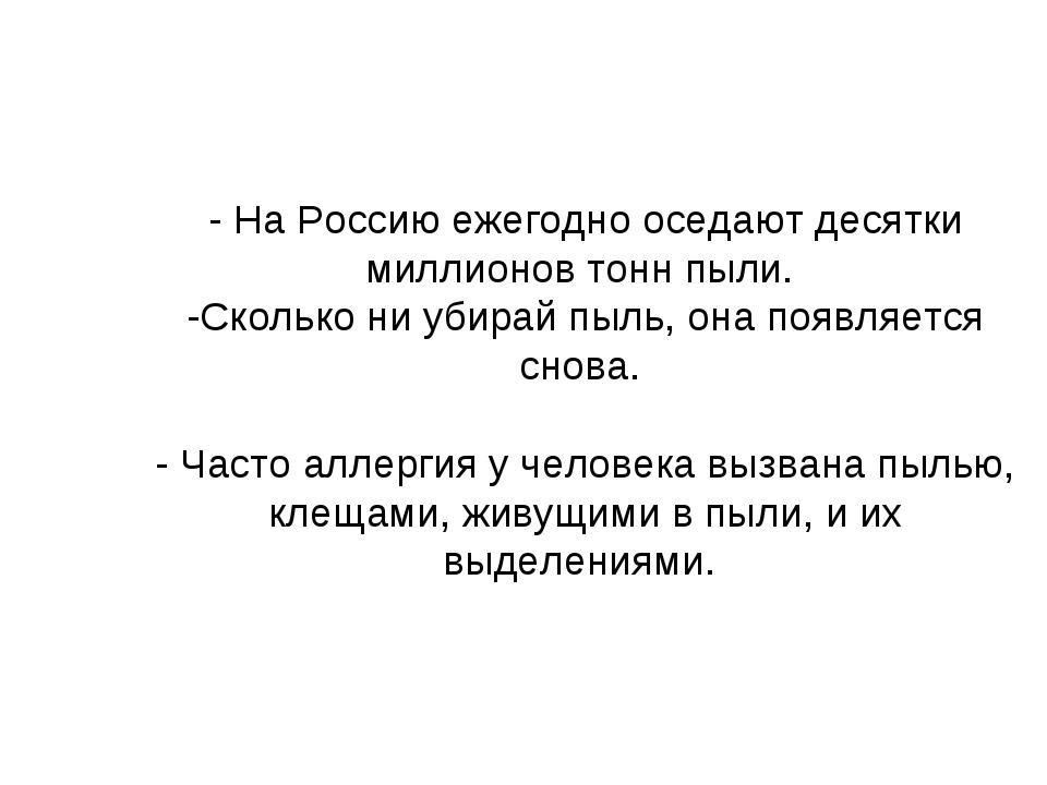 - На Россию ежегодно оседают десятки миллионов тонн пыли. -Сколько ни убирай...