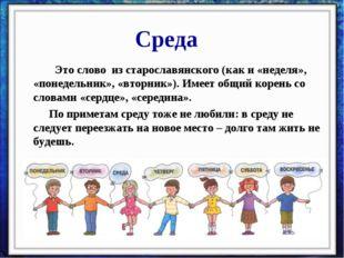 Это слово из старославянского (как и «неделя», «понедельник», «вторник»). Им