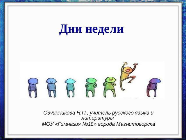 Дни недели Овчинникова Н.П., учитель русского языка и литературы МОУ «Гимнази...