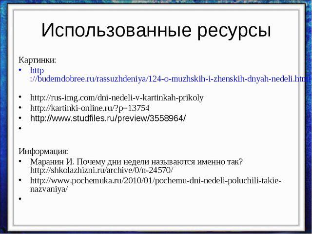 Использованные ресурсы Картинки: http://budemdobree.ru/rassuzhdeniya/124-o-mu...