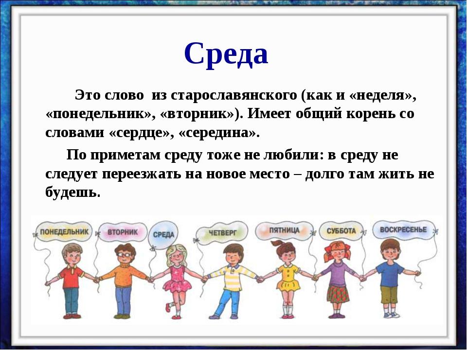 Это слово из старославянского (как и «неделя», «понедельник», «вторник»). Им...