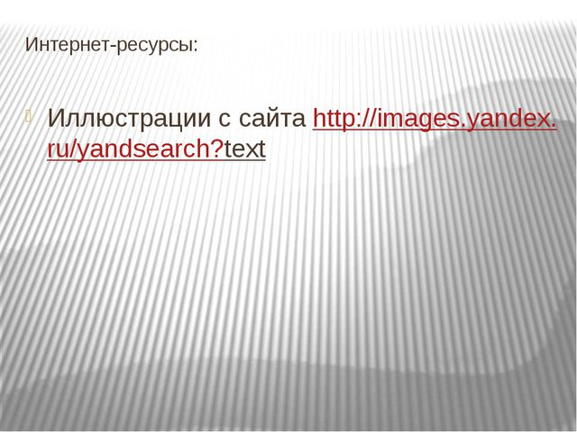 Интернет-ресурсы: Иллюстрации с сайта http://images.yandex.ru/yandsearch?text