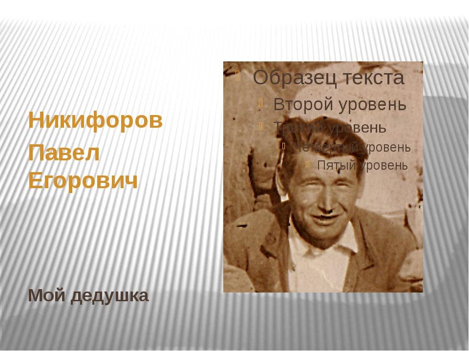 Мой дедушка Никифоров Павел Егорович