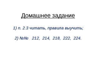 Домашнее задание 1) п. 2.3 читать, правила выучить; 2) №№ 212, 214, 218, 222,