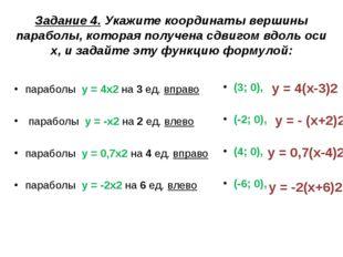 Задание 4. Укажите координаты вершины параболы, которая получена сдвигом вдол