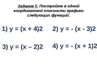 Задание 5. Постройте в одной координатной плоскости графики следующих функций