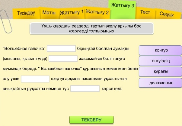 C:\Users\Компьютер\Desktop\ашық сабақ\eedukz тапсырма\тапсырма-3.jpg