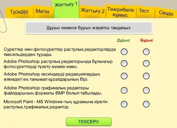 C:\Users\Компьютер\Desktop\тапсырма-1.jpg