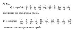 № 377. выпишите все правильные дроби. а) Из дробей б) Из дробей выпишите все