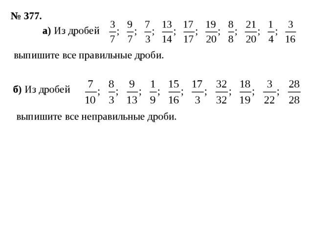 № 377. выпишите все правильные дроби. а) Из дробей б) Из дробей выпишите все...