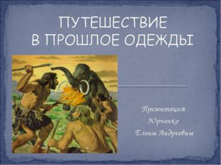 Презентация Юрченко Елены Андреевны