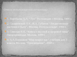 """1. Воробьева А.А. """"Лук"""" Росхозиздат, г.Москва, 1990 г. 2. Скляревский Л.Я., И"""
