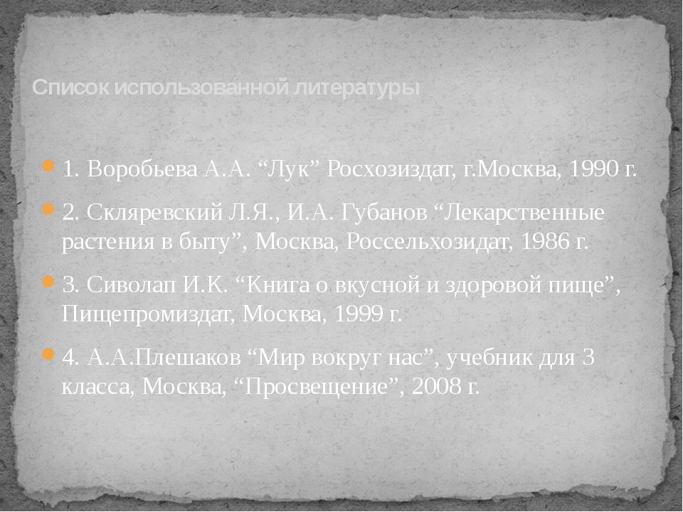 """1. Воробьева А.А. """"Лук"""" Росхозиздат, г.Москва, 1990 г. 2. Скляревский Л.Я., И..."""