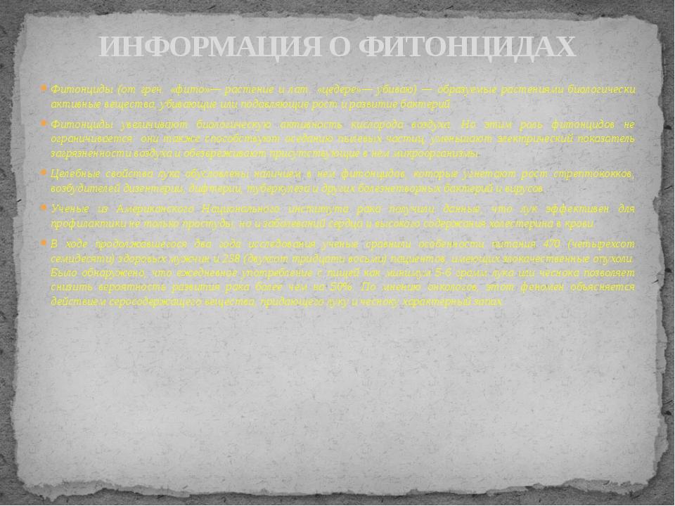 Фитонциды (от греч. «фито»— растение и лат. «цедере»— убиваю) — образуемые ра...