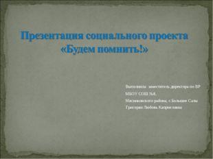 Выполнила: заместитель директора по ВР МБОУ СОШ №8, Мясниковского района, с.