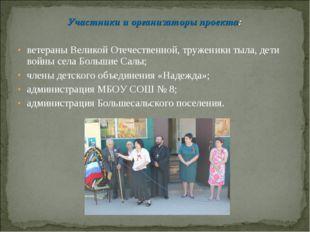 Участники и организаторы проекта: ветераны Великой Отечественной, труженики т