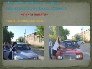 *Акция «Георгиевская лента» «Лента памяти»