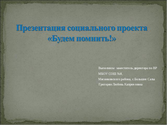 Выполнила: заместитель директора по ВР МБОУ СОШ №8, Мясниковского района, с....