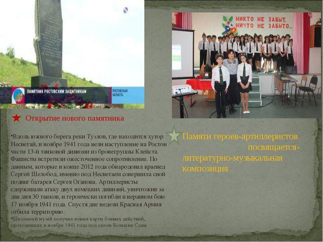 Вдоль южного берега реки Тузлов, где находится хутор Несветай, в ноябре 1941...