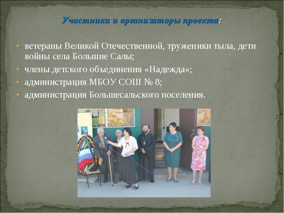 Участники и организаторы проекта: ветераны Великой Отечественной, труженики т...