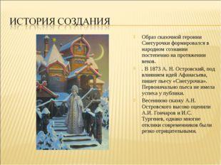 Образ сказочной героини Снегурочки формировался в народном сознании постепенн