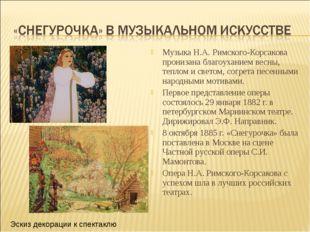 Музыка Н.А. Римского-Корсакова пронизана благоуханием весны, теплом и светом,