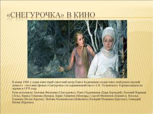 В конце 1960-х годов известный советский актер Павел Кадочников осуществил св