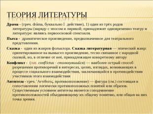 Драма - (греч.dráma,буквально‒действие),1)одинизтрёхродов литературы