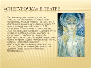 Нет ничего удивительного в том, что театральная постановка «Снегурочки» моско