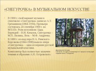 В 1900 г. свой вариант музыки к спектаклю «Снегурочка» написал А.Т. Гречанино