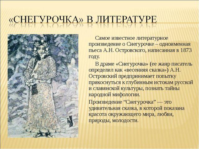 Самое известное литературное произведение о Снегурочке – одноименная пьеса А...