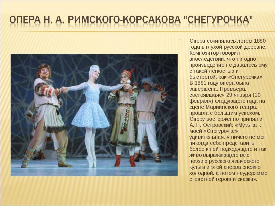 Опера сочинялась летом 1880 года в глухой русской деревне. Композитор говорил...