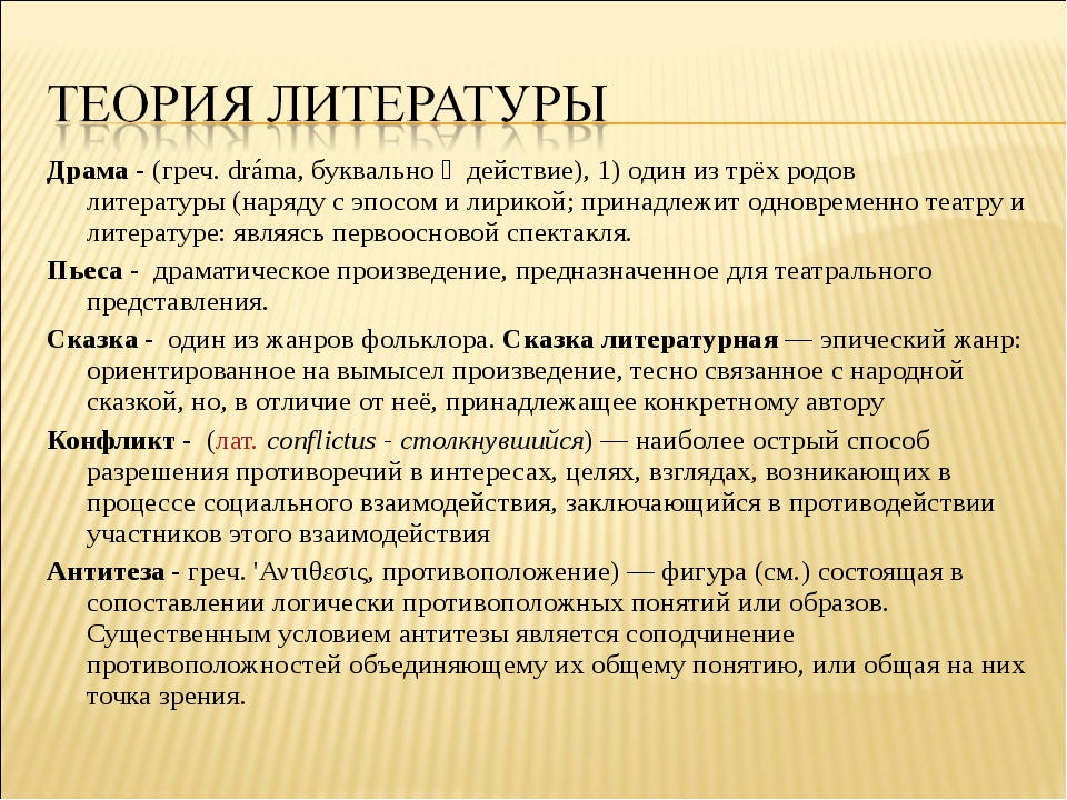 Драма - (греч.dráma,буквально‒действие),1)одинизтрёхродов литературы...