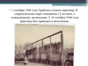 1 октября 1946 года Трибунал огласил приговор. К смертной казни через повешен