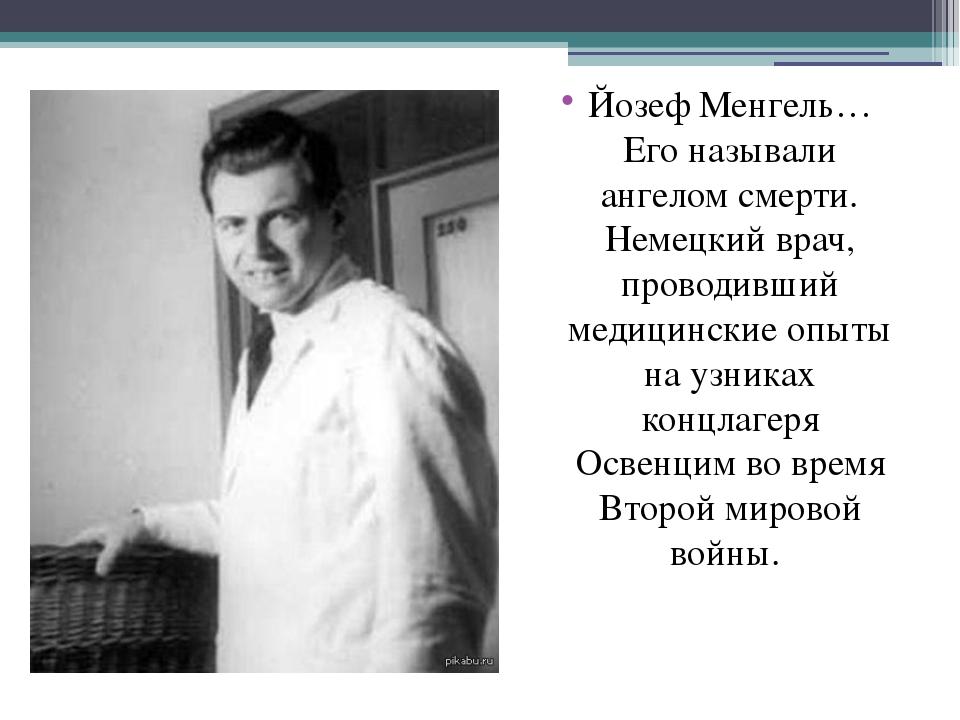 Йозеф Менгель… Его называли ангелом смерти. Немецкий врач, проводивший медици...