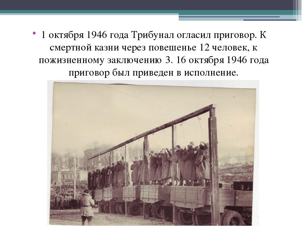 1 октября 1946 года Трибунал огласил приговор. К смертной казни через повешен...