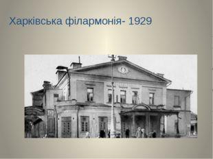 Харківська філармонія- 1929