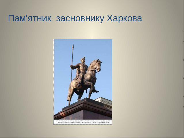 Пам'ятник засновнику Харкова
