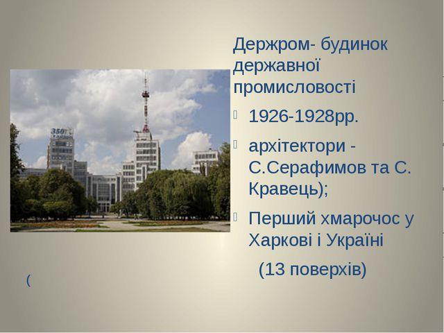 ( Держром- будинок державної промисловості 1926-1928рр. архітектори - С.Сераф...