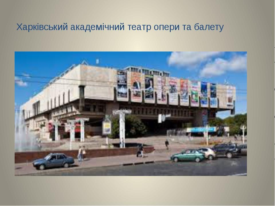 Харківський академічний театр опери та балету