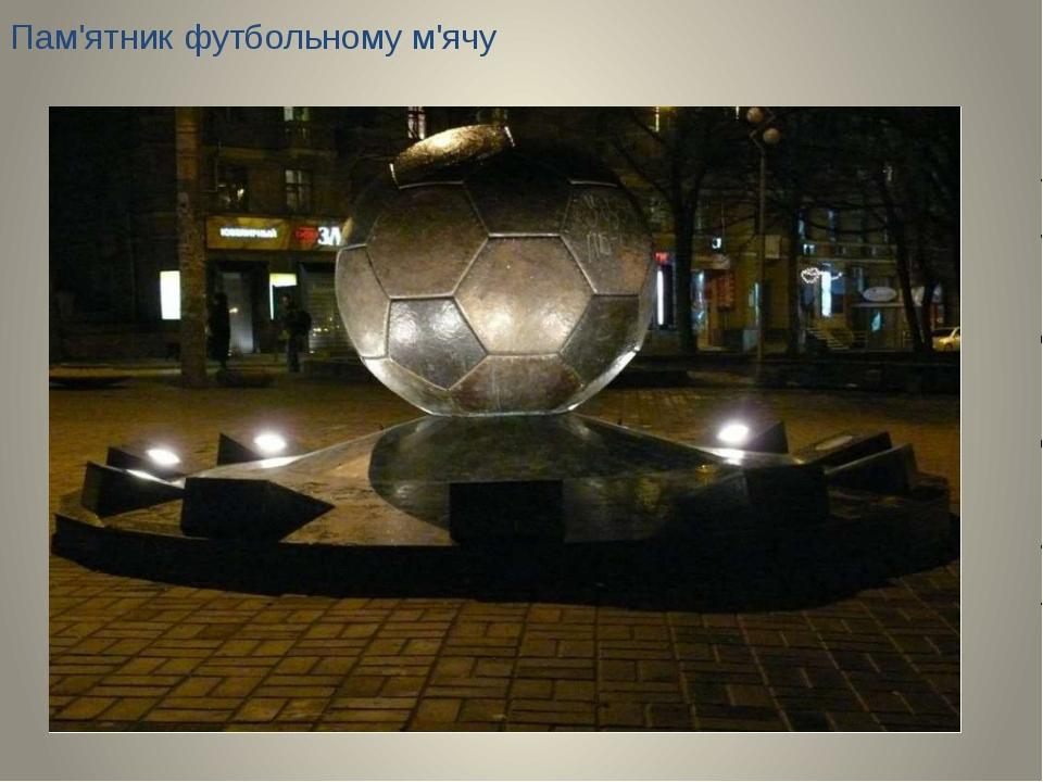 Пам'ятник футбольному м'ячу