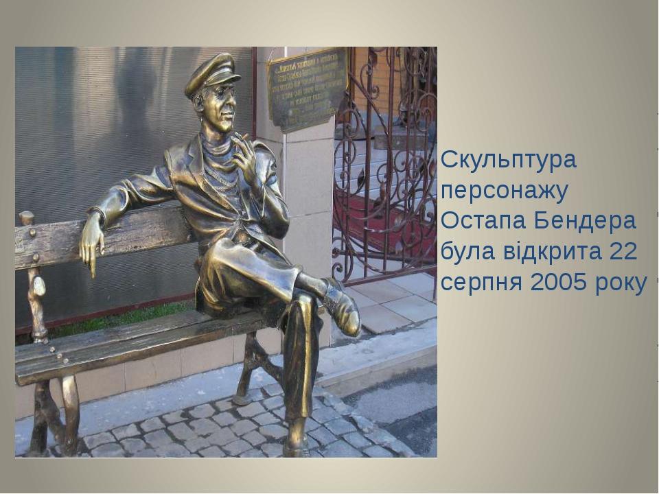 Скульптура персонажу Остапа Бендера була відкрита 22 серпня 2005 року