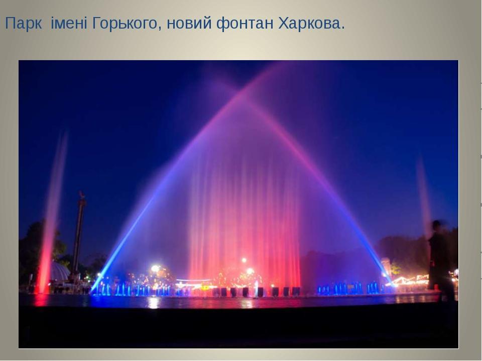 Парк імені Горького, новий фонтан Харкова.