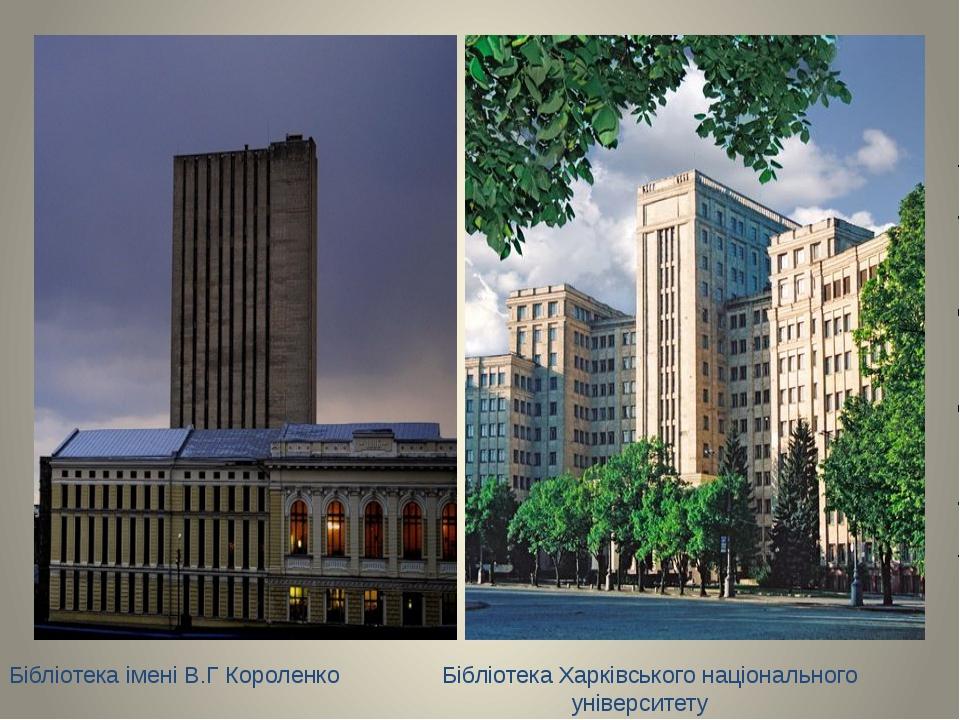 Бібліотека імені В.Г Короленко Бібліотека Харківського національного універси...