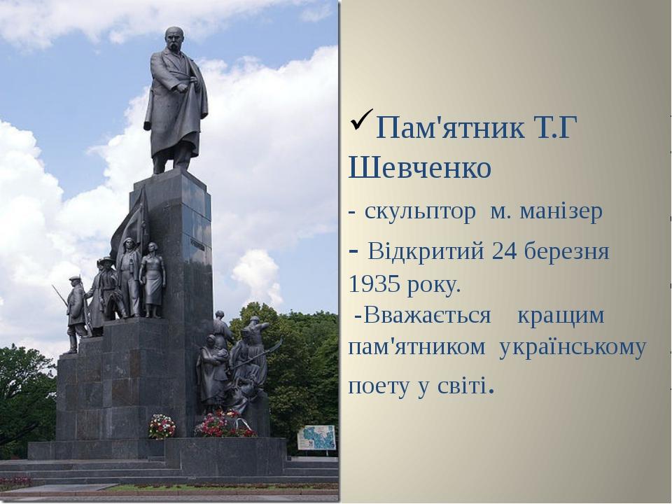 Пам'ятник Т.Г Шевченко - скульптор м. манізер - Відкритий 24 березня 1935 рок...
