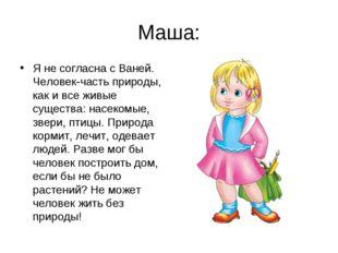 Маша: Я не согласна с Ваней. Человек-часть природы, как и все живые существа: