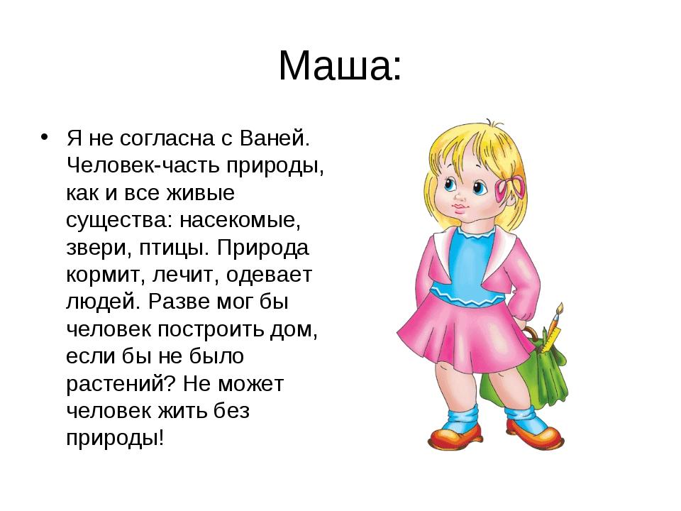 Маша: Я не согласна с Ваней. Человек-часть природы, как и все живые существа:...