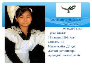 Аты-жөні: Сүйінбекова Таңшолпан Жұмаділқызы Туған жылы: 18 наурыз 1996 жыл С